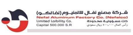 شركة مصنع نفال للألومونيوم (نفالكو)